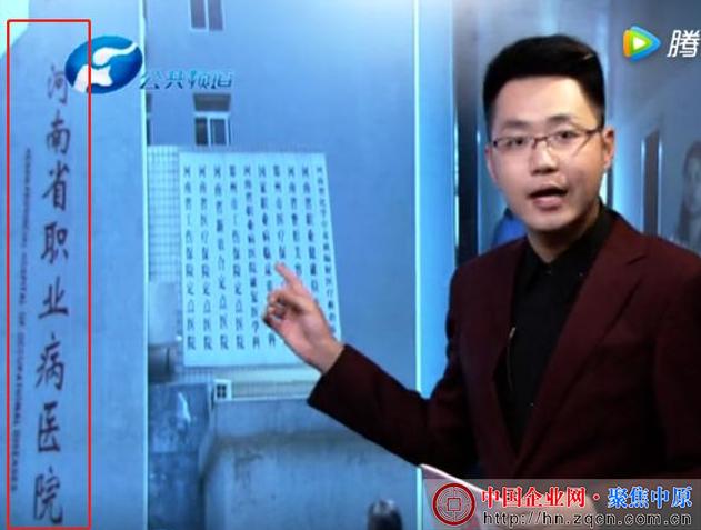 河南职业病医院变黑心医院 妇产科医生被调查