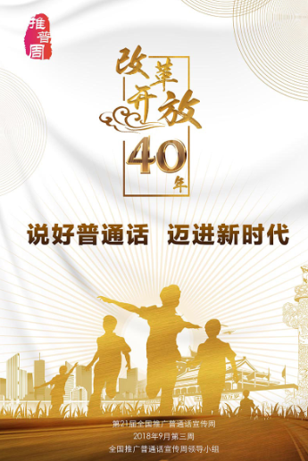 第21届全国推广普通话宣传周开幕