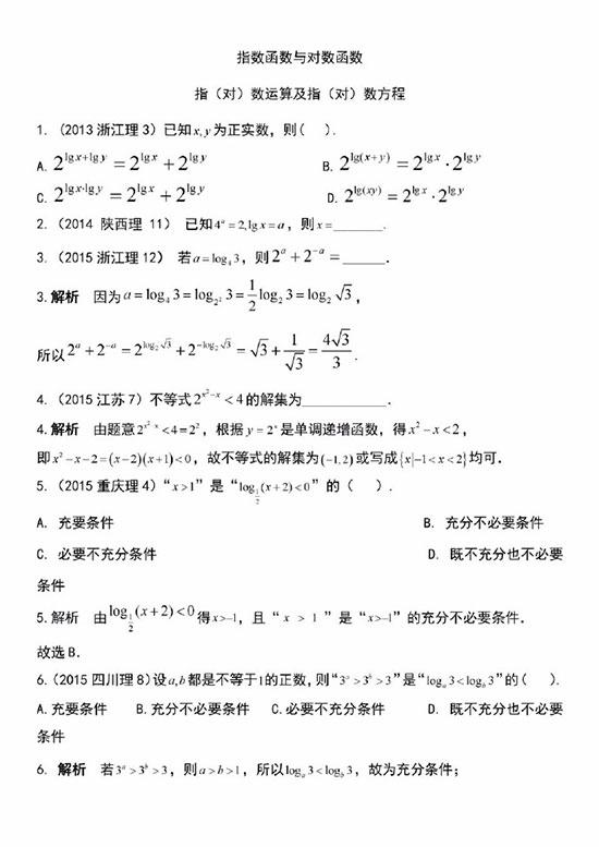 2019高考数学专项指数函数与对数函数
