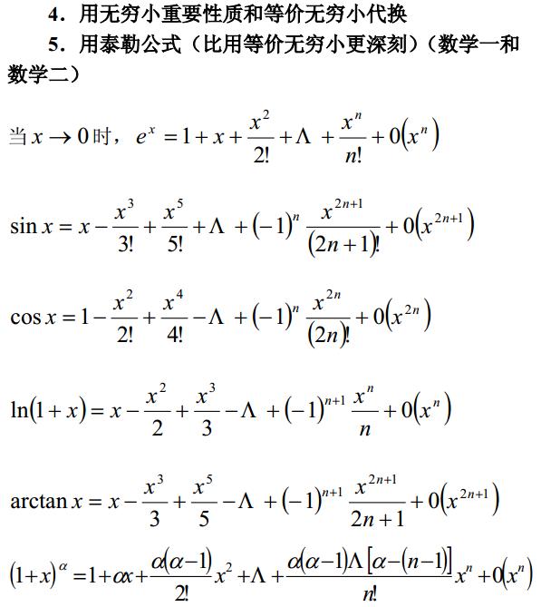 2019考研高数冲刺复习:泰勒公式求极限