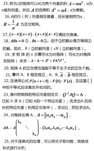 2019考研数学冲刺备考:53个常用公式大盘点