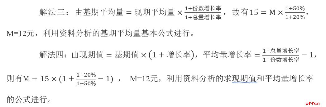 2019国考行测:利润问题四大解法