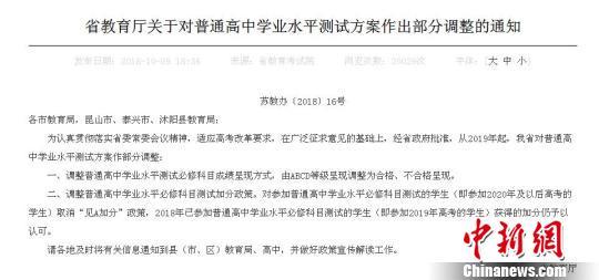 """江苏调整普通高中学业水平测试方案:高考取消""""见A加分""""政策"""