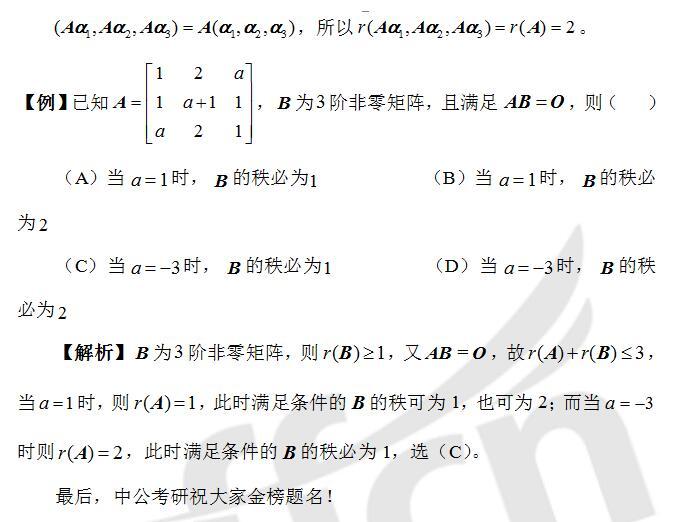 2019考研数学线性代数:常用的矩阵的秩的性质