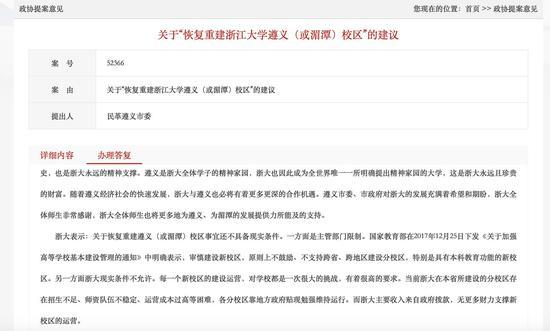 """对于""""恢复重建浙江大学遵义(或湄潭)校区""""的动议,浙江大学(以下简称""""浙大"""")日前给出了更为详尽的回复。"""