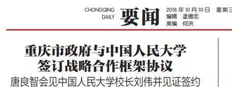 """响应""""引进知名高校或科研院所""""政策  重庆已引入9所国内名校"""