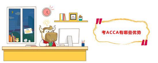 """考ACCA的优势:拥有世界各地就业的""""通行证"""""""