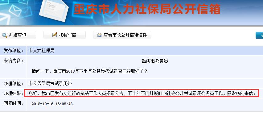 2018年下半年重庆市公考取消  不再面向社会招录