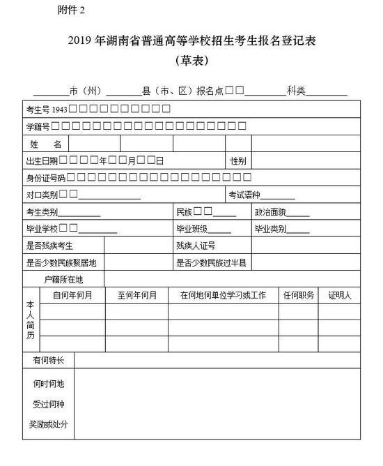 湖南2019年高考招生考试报名工作通知