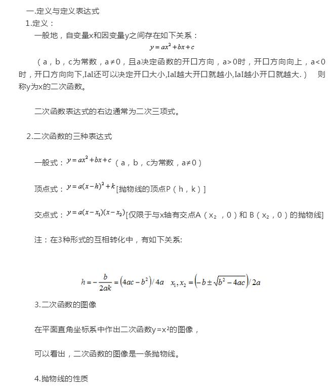 2019年中考数学:二次函数知识点解析