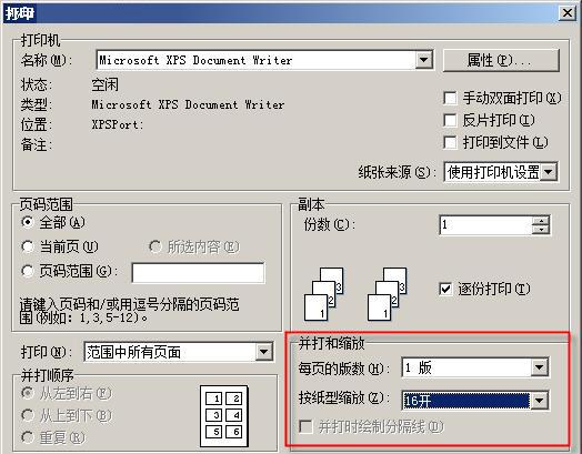 计算机一级WPS考试:WPS文字中页码插入及排版技巧