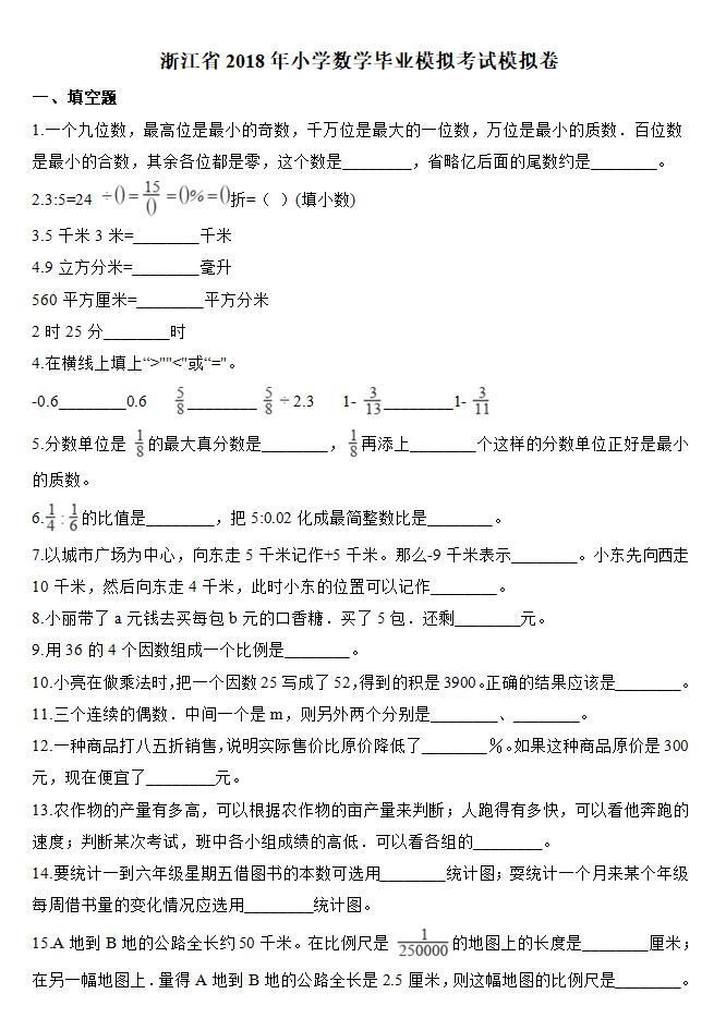 2018年小学毕业数学模拟试卷【浙江版】第二套