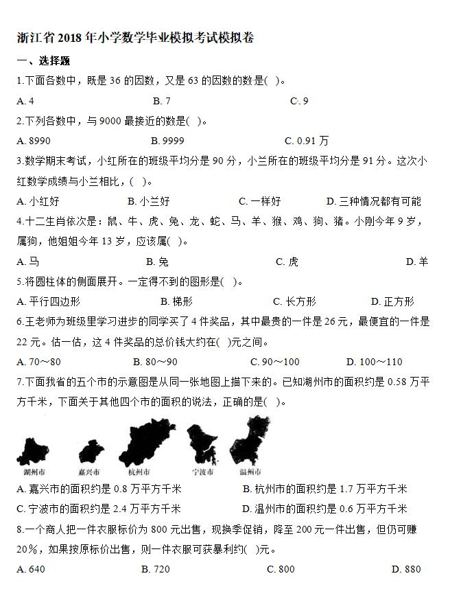 2018年小学毕业数学模拟试卷【浙江版】第一套