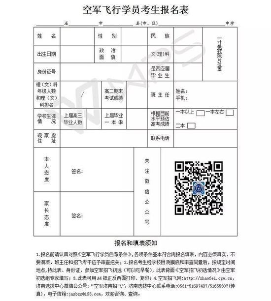 空军2019年度山东、河南省招飞简章:报名途径与基本条件