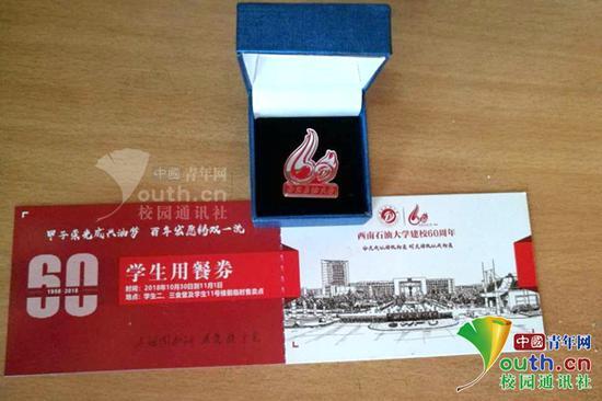 图为该校免费用餐券及纪念徽章。中国青年网通讯员 兰岚 摄