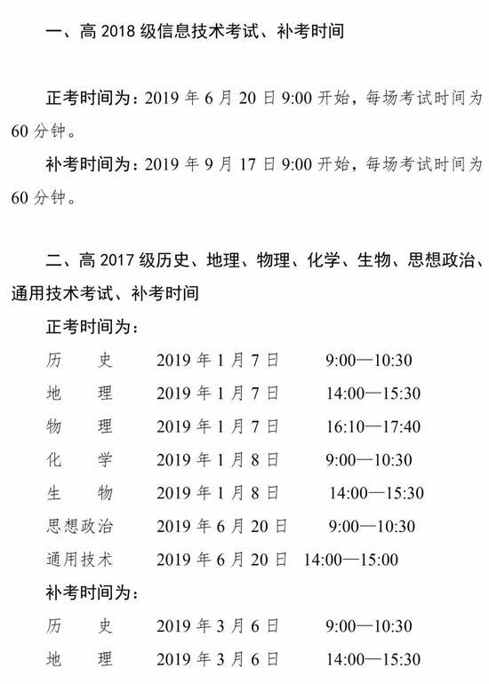 四川高中学考科目考试、补考时间安排