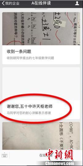 """解决家长辅导作业难南京上线教师网上""""抢单""""答疑伴读"""