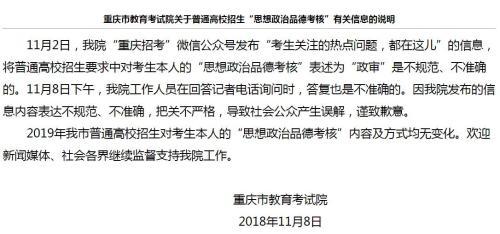 图片来源:重庆市教育考试院