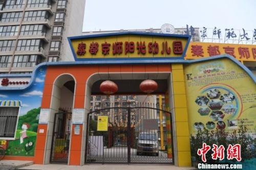陕西咸阳一幼儿园多名幼儿遭老师施暴 涉事教师已刑拘