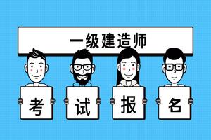 江苏2019年一级建造师考试报考条件