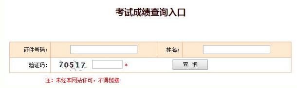 西藏2018年执业药师资格成绩查询入口