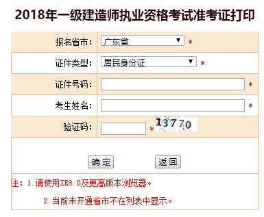 2018年广东一级建造师补考准考证打印时间:11月19日-11月23日