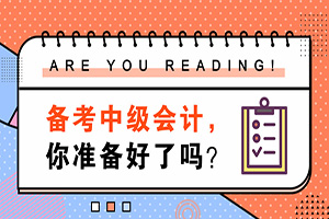 天津2019年中级会计考试可以异地报考吗