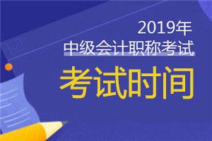 北京2019年中级会计考试时间预计在9月份