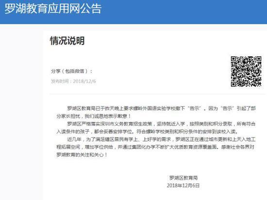 深圳罗湖教育局回应