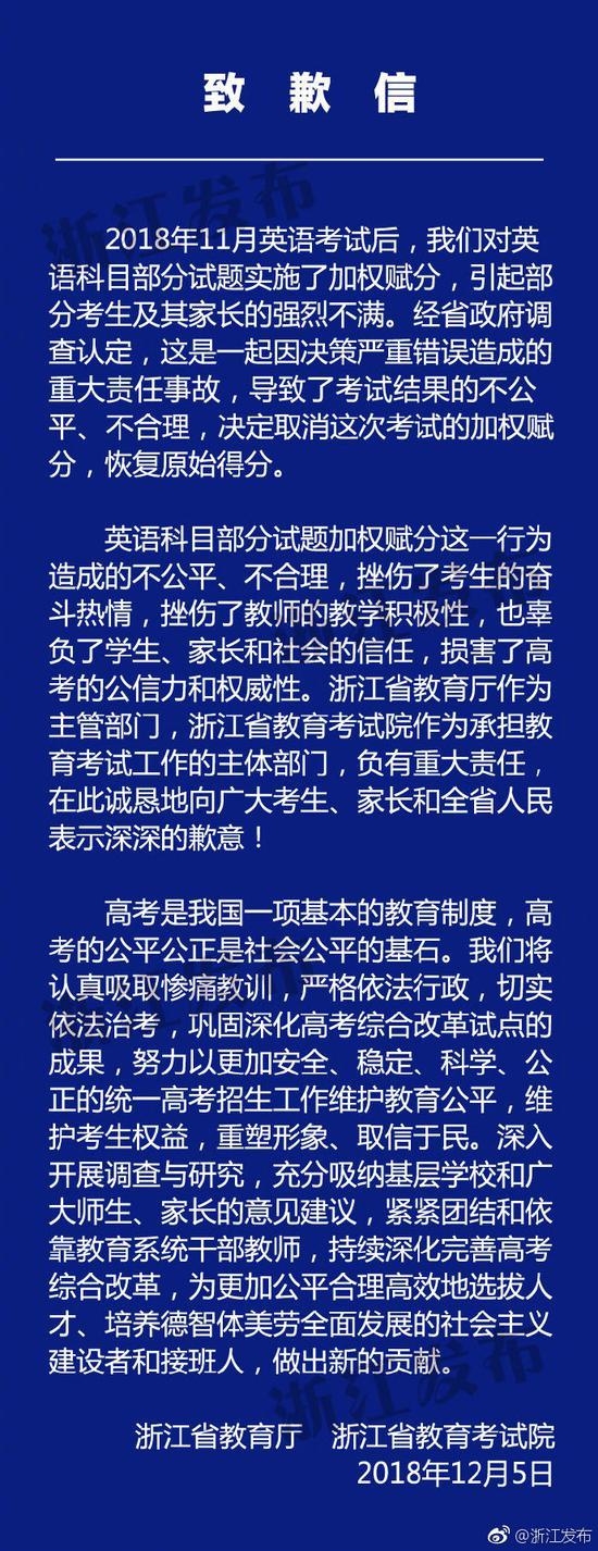 浙江省教育厅就高考英语加权赋分致歉:取消加权赋分 恢复原始得分