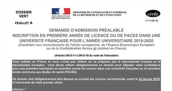最新2019绿表变动 申请法国公立大学截止日期为1月22日