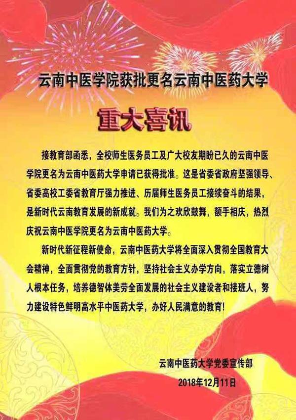 得偿所愿   云南中医学院更名云南中医药大学