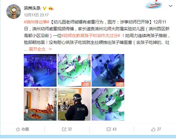 """山东滨州幼师""""推搡""""孩子被开除 家长对未道歉直接开除行为表示抗议"""