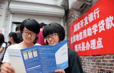 国开行助学贷款资助学生将突破2600万人次 1200万人