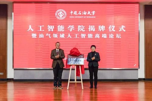 """中国石油大学(北京)成立人工智能学院 """"特色学科+人工智能""""培养理念"""