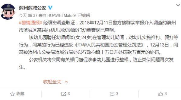 """山东滨州通报:""""幼师殴打幼童""""后续  行拘15天并罚500元"""