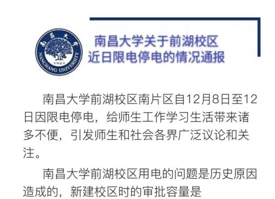 南昌大学前湖校区就限电停电致歉 已完成紧急改造实现供电