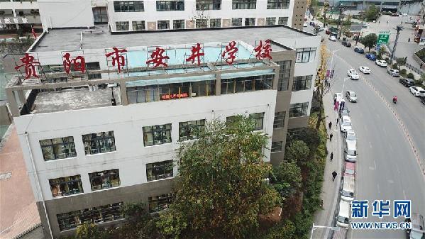 """贵州安井学校的""""美丽""""三变"""