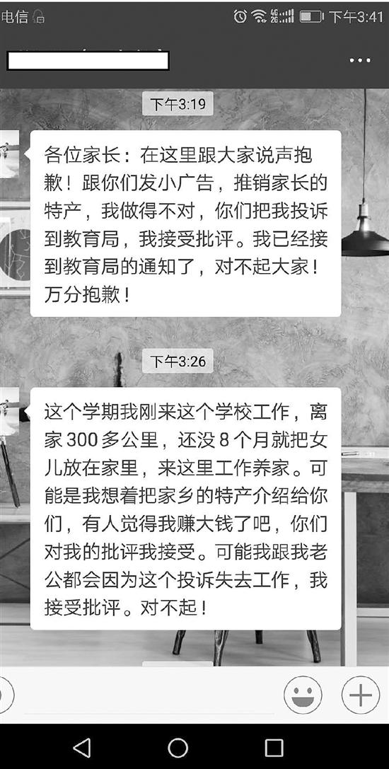 杭州一班主任向家长推销土特产  校方:收到举报正调查处理