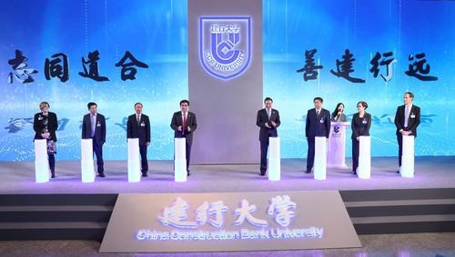 建行大学正式成立  推动金融业产教融合