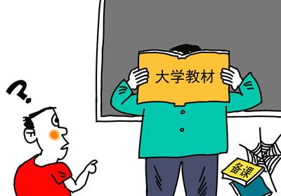 """近九成受访本科生期待大学淘汰""""水课""""  建议打造""""金课"""""""