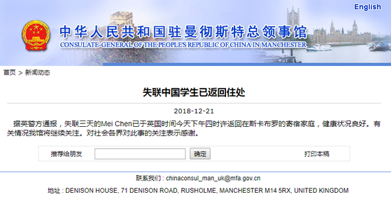 """中国驻曼彻斯特总领馆""""中国女留学生英国失联""""续:已返回寄宿家庭"""