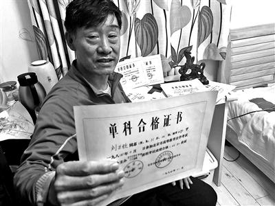 知识改变命运  中国首批自考生在中南海领毕业证