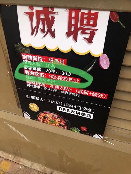 引发巨大争议的招聘海报火锅店招985服务员被指侮辱人才