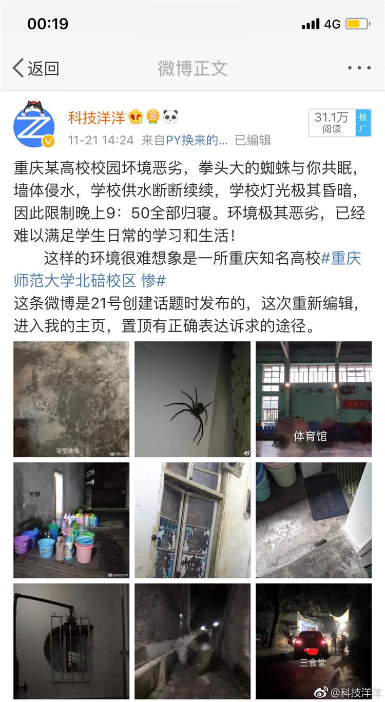 重庆条件最差高校寝室蜘蛛碗口大和死老鼠  官方:尽快程序报批 将改善
