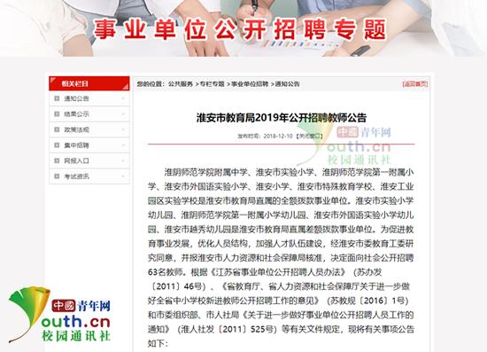 图为淮安市教育局网站发布的招聘公告。中国青年网记者 李华锡 供图