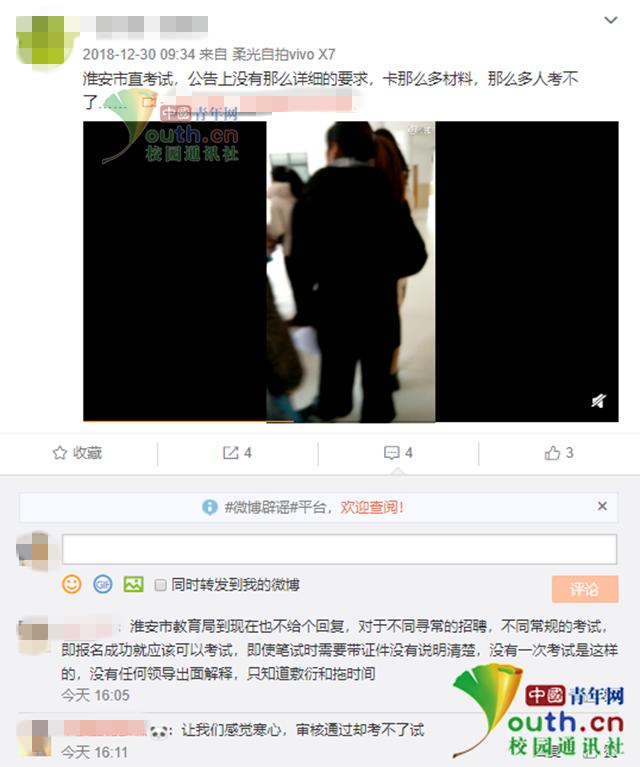 图为考生在网络爆料。中国青年网记者 李华锡 供图