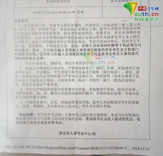 图为考生打印的准考证及注意事项。中国青年网记者 李华锡 供图
