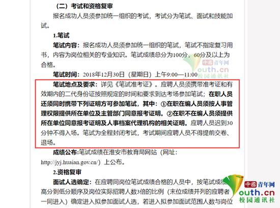 图为招聘公告中字体为黑体的部分内容。中国青年网记者 李华锡 供图