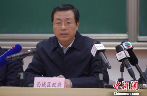 北京召开发布会通报伤害学生事件相关情况。 <a target=